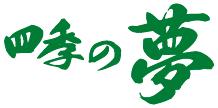 清武四季の夢