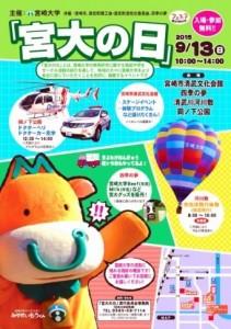 miyadai-poster